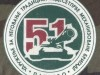 Druženje bivših boraca 51. brigade