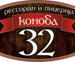 """Konoba 32"", 27, 28. i 29. 11. 2014."