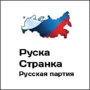 Ruska_Stranka