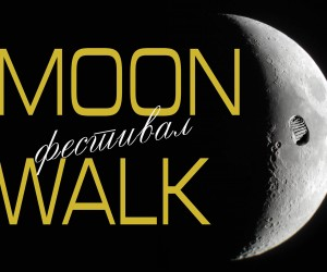 "Pripreme za ""Moonwalk"""