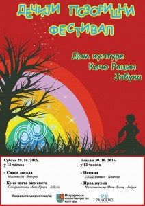 Decji festival u Jabuci 2016 sajt